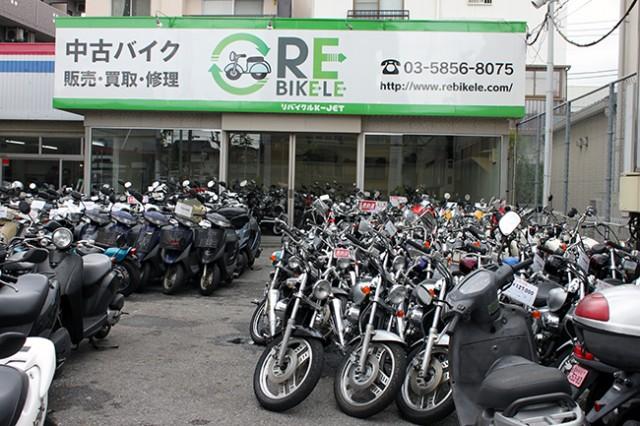 中古バイク・中古原付のリバイクル