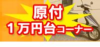 中古原付が激安!1万円台 東京で一番安い