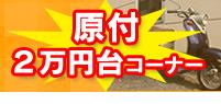 中古原付が激安!2万円台 関東で一番安い