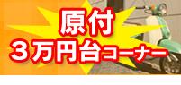 中古原付が激安!3万円台 日本で一番安い