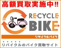 リサイクルバイク バイク・オートバイ・原付の高額買取はお任せください!東京都足立区・葛飾区・北区・荒川区・埼玉県川口市での買取価格はどこにも負けません。