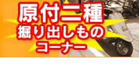 中古の原付二種が激安!日本で一番安い